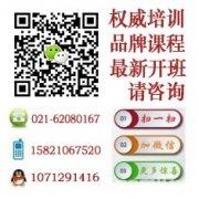 上海新手开店培训,徐汇店铺装修培训,随到随学
