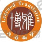 法律合同协议文件翻译—重庆博雅翻译公司