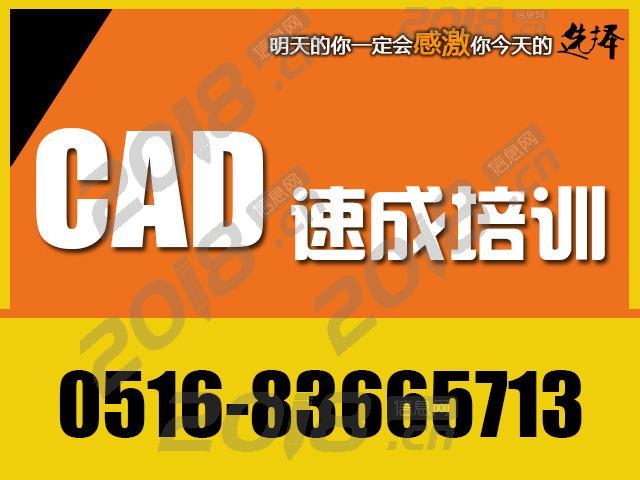 徐州电脑培训基地 专业品质教育16年 我们一直坚持在路上