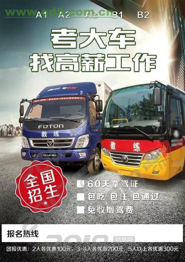 河源梅州揭阳哪里学大车增驾A1/A2/A3/B1/B2考C1