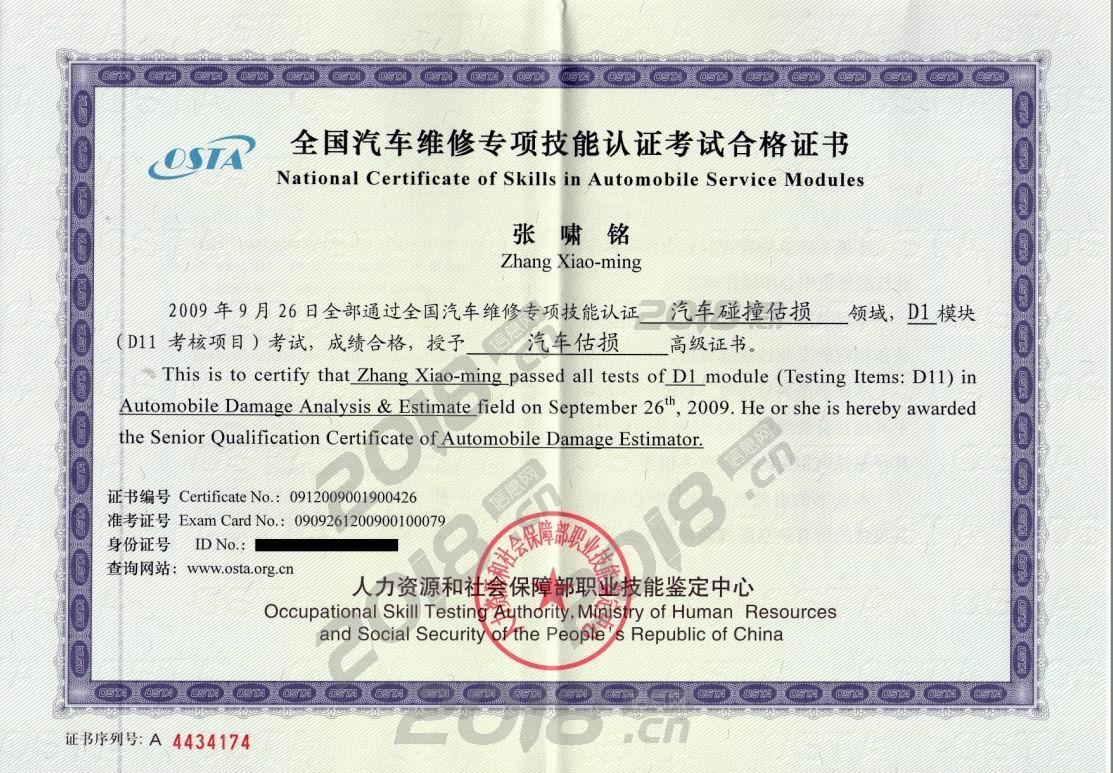丹东二手车评估师/汽车估损师培训招生