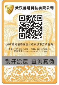 淮安食品防伪标定制印刷厂家/免设计费全国包邮