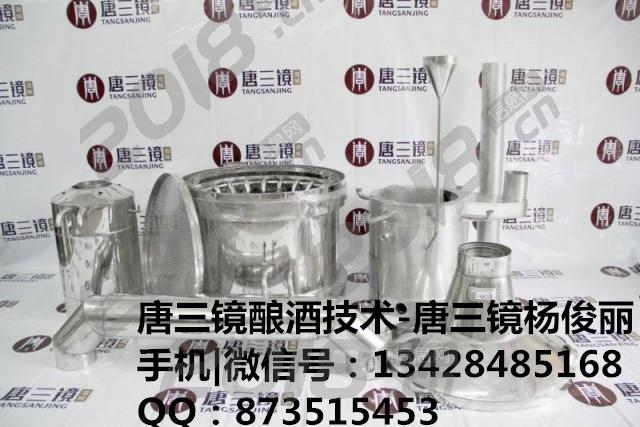 河南唐三镜酒械纯粮酿酒技术 白酒蒸馏设备