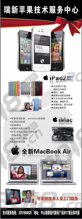徐州苹果维修,苹果售后维修中心