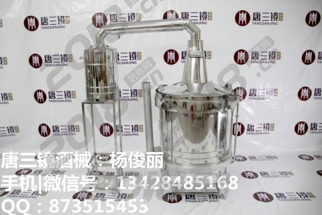 河源唐三镜小型白酒酿酒设备 粮食发酵技术