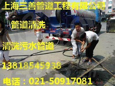上海南汇区康桥镇管道清洗 下水道疏通 清理化粪池
