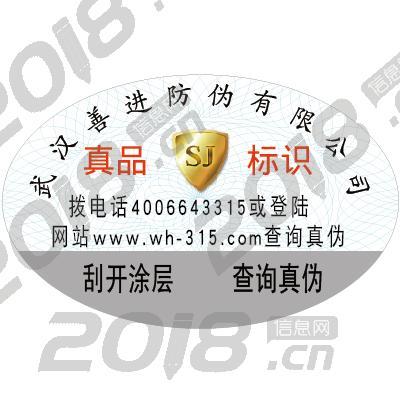 荆州烟花爆竹防伪防窜货标签