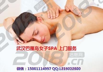 武汉SPA男技师专业为女性提供高端私享SPA