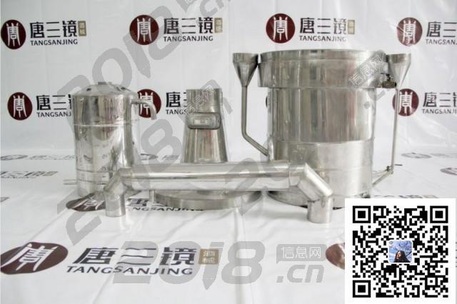 山东唐三镜小型粮食酿酒设备 烧酒酿酒技术