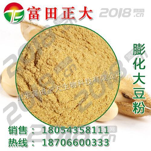 供应膨化大豆粉,大豆粉,饲料