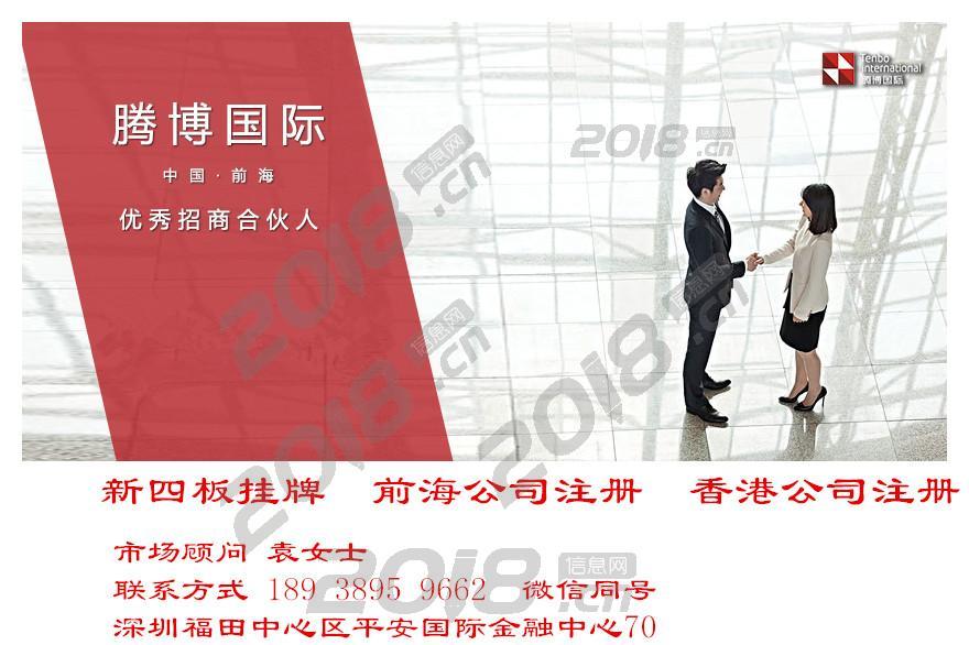 中小企业挂牌新四板的基本条件及流程(办理报价)