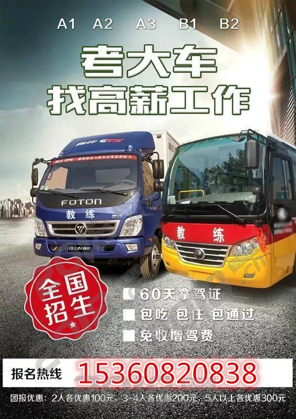 潮州增驾大车A1,A2哪家强?考大巴车,牵引车去哪里增驾,贵