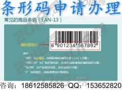 江苏省徐州市沛县大米超市商品条码申请办理。