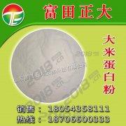 供应大米蛋白粉,饲料,饲料添加剂,畜牧养殖
