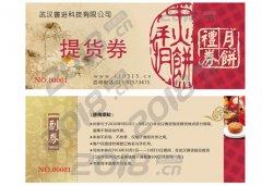 青岛防伪礼券代金券提货券设计印刷
