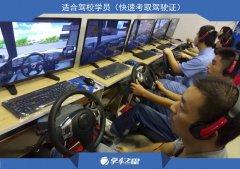2017年创业新项目学车游戏模仿驾驶器