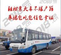 肇庆增驾大车招生学费一万全车型齐全 增驾A2拖头车