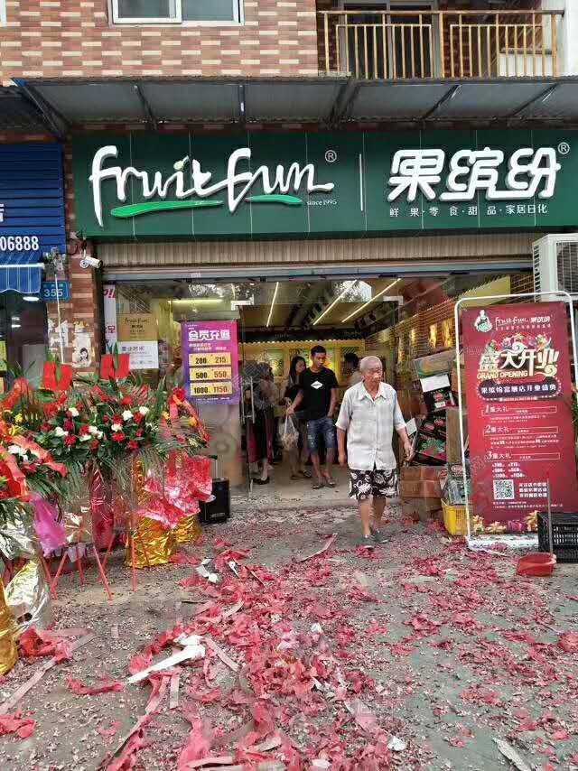 果缤纷水果店让你创业更轻松