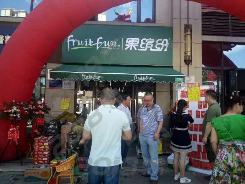 果缤纷水果店加盟领导水果消费潮流
