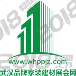 年3月30-4月1日武汉大型健康家装建材展览会