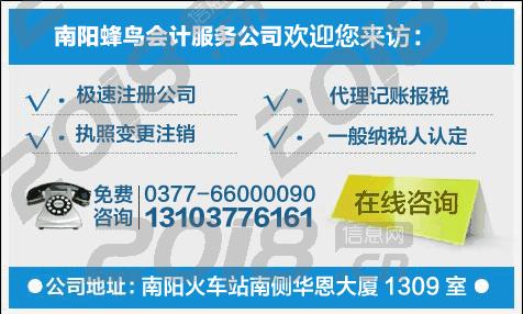 在南阳市注册公司多少钱