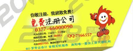 今年南阳办理营业执照流程|注销公司代理