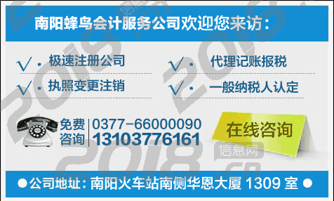 在南阳办理工商营业执照流程及费用|注销公司代理