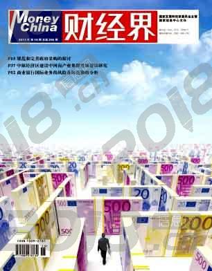 《财经界》期刊版面费是多少?国家级财经类核心期刊