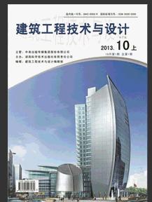 建筑工程技术与设计杂志出版时间?杂志有双刊号吗?