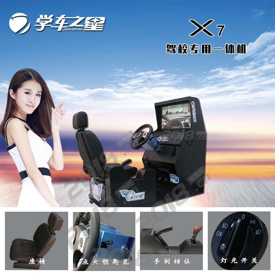 泰州哪里有汽车驾驶模拟器驾吧实体店