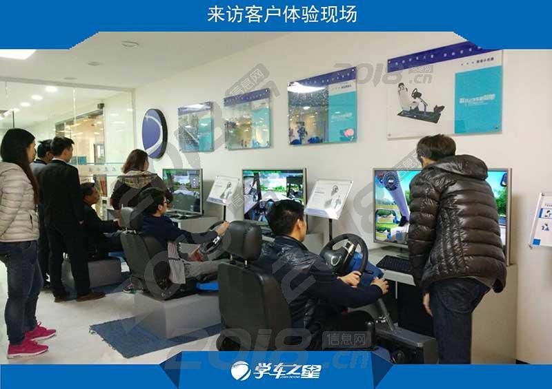 学车之星加盟 汽车驾驶模拟器在市场上已火热起来了