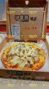 披萨加盟 披萨加盟连锁 河南糖果熊披萨