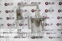 山东唐三镜家庭酿酒设备 白酒蒸馏技术免费学习