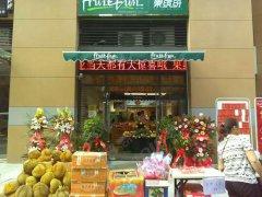 国际好品牌 就是果缤纷水果店