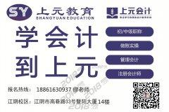 江阴会计初级职称考试培训要学习多久?