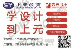 江阴平面设计培训要学习多久?