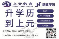 江阴成人学历提升专升本要多久毕业?