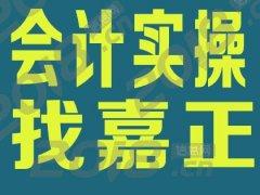 江汉区青年路会计做账培训班,免费试听,直到学会为止。