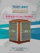 润东方蒸发式冷风机