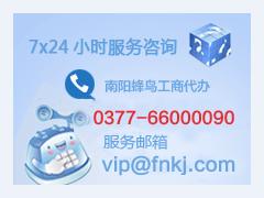 2017年南阳申请营业执照流程及费用 注销公司代理
