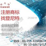 北京注册台湾商标