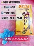 香蕉计划避孕套真的不含硅油?香蕉计划安全套为什么这么火?洋姐