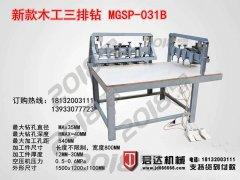 切板机木工排钻板材设备精密锯原装现货