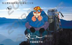 可爱胖胖户外品牌是专注于宽松版胖胖户外服装品牌