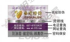 专供酒类经销商区域防窜货标签/全网最低价