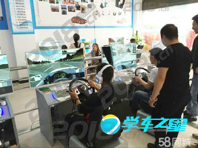 滨州加盟学车之星 汽车驾驶模拟器驾吧