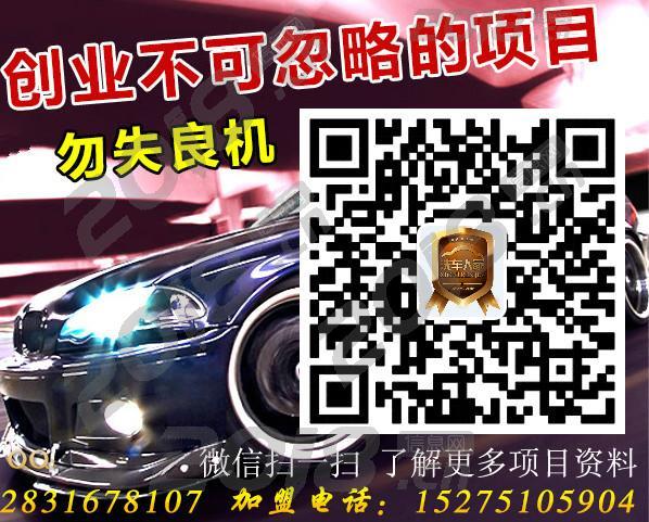 滁州实现人生梦想 洗车人家汽车美容加盟店