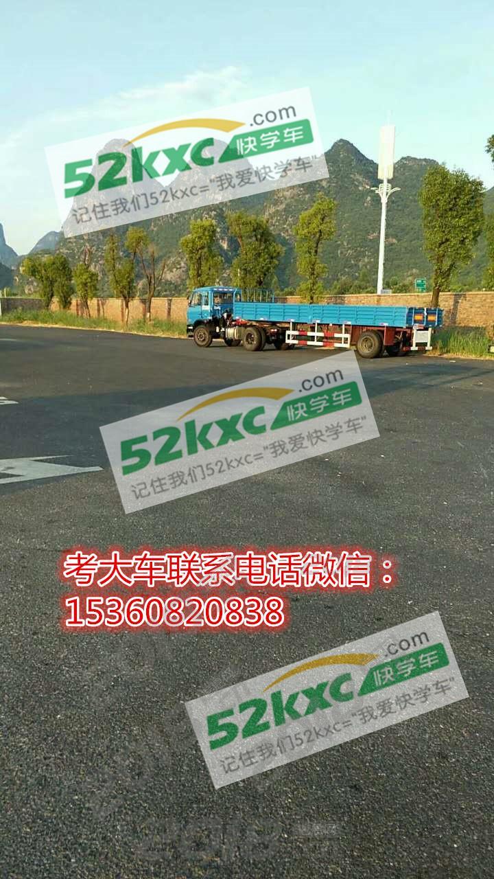 肇庆广宁四会在哪增驾大车A2,B2拿证快,有保障,肇庆考大车