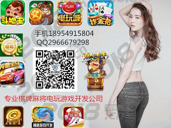 泰州捕鱼棋牌游戏厂家网络电玩城电玩手游开发不二之选