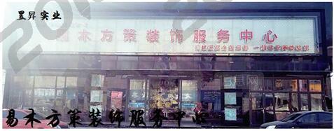 信阳餐饮办公装修,娱乐会所装修找哪家装修公司比较好?